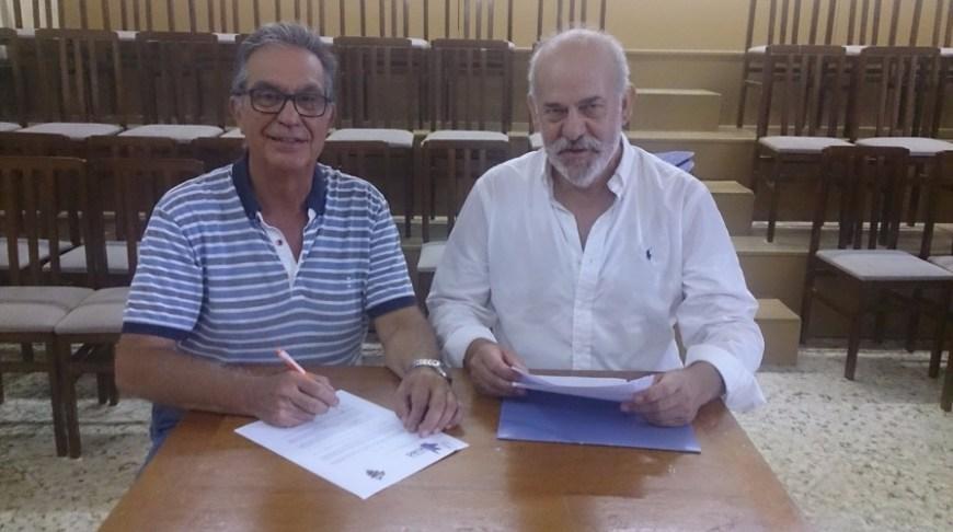 Fundació Rubió i Capella Davídica